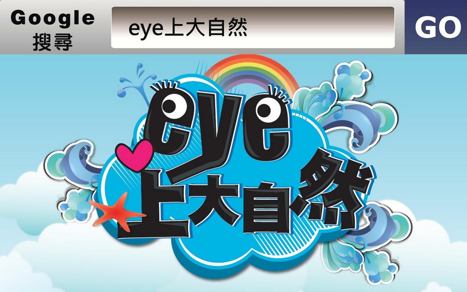 台灣生態教育推廣協會